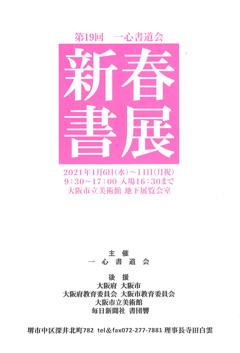 第19回 一心書道会 新春書展