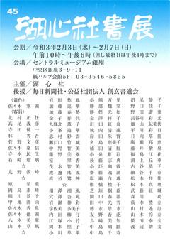 湖心社書展