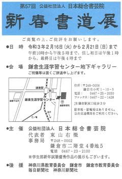 第57回 日本総合書芸院 新春書道展