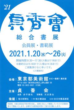 2021 貞香會 総合書展