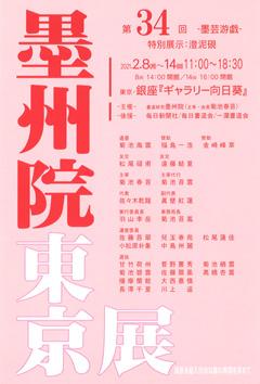 第34回 墨州院 東京展