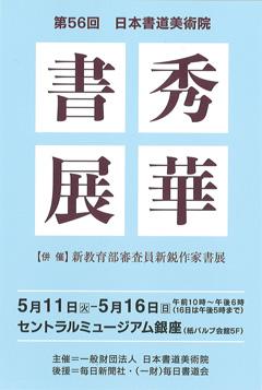 第56回 日本書道美術院 秀華書展