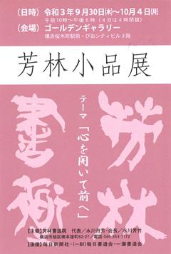 芳林小品展 テーマ「心を開いて前へ」