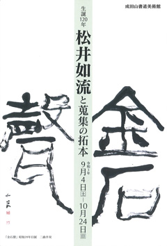 生誕120年 松井如流と蒐集の拓本