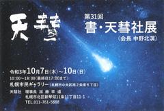 第31回 書・天彗社展