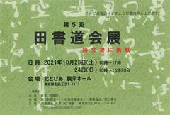 第5回 田書道会展