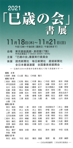 2021 「巳歳の会」書展